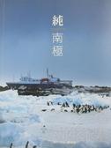 【書寶二手書T9/地圖_XGC】純南極_謝純淳
