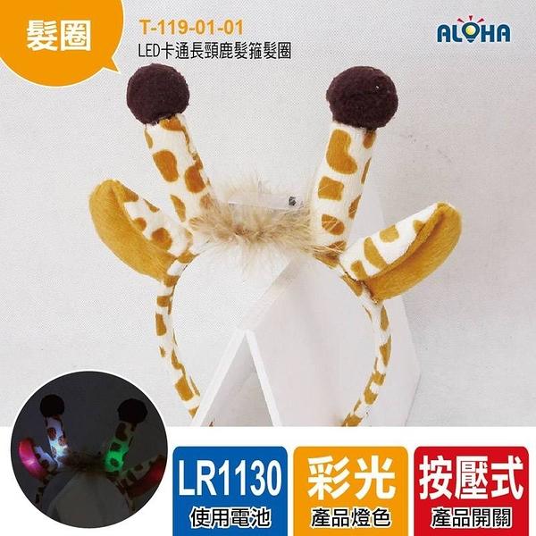 LED發光髮箍 尾牙/活動/花燈/演唱會 LED卡通長頸鹿髮箍髮圈 (T-119-01-01)