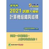 研究所2021試題大補帖【計算機組織與結構】(107~109年試題)