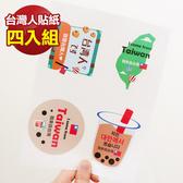 我是台灣人貼紙 奧莉薇閣獨家設計 行李箱貼紙 [四入組]