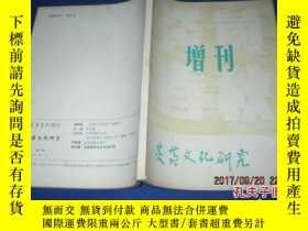 二手書博民逛書店罕見炎黃春秋增刊-炎黃文化研究1994/1【創刊號】12880