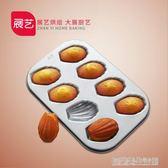 【巧廚烘焙_展藝8連瑪德琳模具 】貝殼蛋糕模 烤盤烤箱用模具