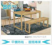 《固的家具GOOD》864-2-AJ 法比歐4尺餐桌