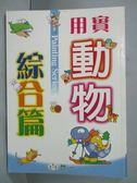 【書寶二手書T5/少年童書_IOO】美術設計入門-27實用動物綜合篇_世一編輯部