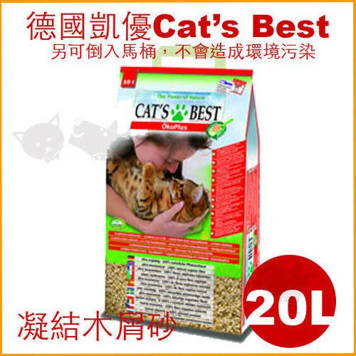 [寵樂子]《德國凱優Cat's Best》凝結型木屑貓砂(紅標)20L/木屑砂/貓砂