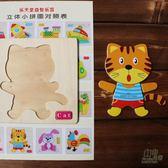 木制拼圖卡通動物立體益智早教兒童寶寶積木小孩玩具2-3周歲1-4歲 自由角落