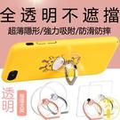 【2枚入】全透明手機指環支架指環扣手機架...