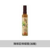 【陳稼莊】自然農法檸檬醋(加糖) 250ml