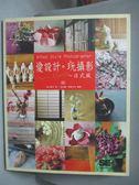 【書寶二手書T3/攝影_ZKH】愛設計。玩攝影-日式風_游兆嘉, 吉川智子