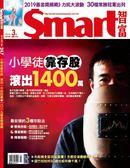 SMART智富月刊 3月號/2019 第247期