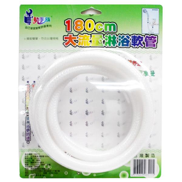 【動手族】PVC大流量淋浴軟管 180cm