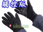【JIS】B131 自行車騎行觸控手套 滑手機 防潑水 防風防寒保暖手套 機車手套 運動手套