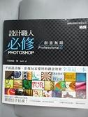 【書寶二手書T8/電腦_B9Q】設計職人必修- PHOTOSHOP 創意無限_下田和政