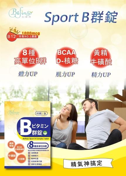 【買一送一】Befinso Sport B群錠(60粒/包)