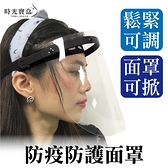 防疫防護面罩 現貨台灣出貨 防疫面罩 可調式防護面罩 防飛沫面罩 透明面罩-時光寶盒8527