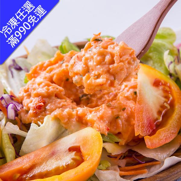任-蓋世達人 龍蝦風味沙拉(250g/包)