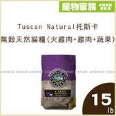 寵物家族-Tuscan Natural托斯卡無穀天然貓糧(火雞肉+雞肉+蔬果)15lb