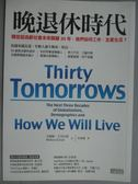 【書寶二手書T6/財經企管_KDP】晚退休時代-轉型超高齡社會未來關鍵30年…_米爾頓.艾茲拉提