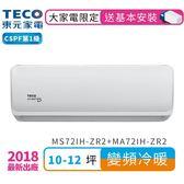 【TECO 東元】10-12坪一對一雅適變頻冷暖空調 (MS72IH-ZR2+MA72IH-ZR2)