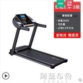 跑步機 跑步機家用款小型折疊迷你男女室內走步家庭電動多功能超靜音健身 MKS阿薩布魯