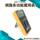 《博士特汽修》自動量程 交直流電壓 交直流電流 可裝電鉤錶 線序校對 電纜測試 背光 MET-4300B
