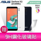 分期0利率 ASUS華碩 ZenFone 5Q (ZC600KL) 4GB/64GB 智慧手機 贈『9H鋼化玻璃保護貼*1』