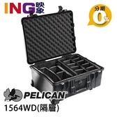 【24期0利率】PELICAN 1564 防水氣密箱 隔板組 拉桿 滾輪攝影箱 公司貨 相機包 派力肯塘鵝