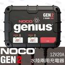 【NOCO Genius】GEN2水陸兩用充電器12V20A/適合充WET.GEL.鉛酸.EFB.AGM用充電器