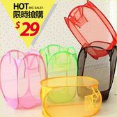 ✭米菈生活館✭【Z01】疊式收納籃 透氣網狀洗衣籃 收納箱 髒衣籃 玩具籃 置物箱 置物籃 收納籃
