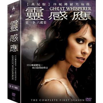 靈感應 第1季 DVD Ghost Whisperer Season 1 免運 (購潮8)