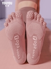 瑜伽襪專業防滑女五指瑜珈襪初學者透氣冬季運動健身襪普拉提襪子 幸福第一站