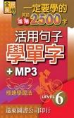 一定要學的英語進階2500字:活用句子學單字Level 6(1書+1Mp3 CD)