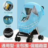 嬰兒推車雨罩通用型嬰兒車配件防風防雨保暖冬天寶寶擋風罩車雨衣  居樂坊生活館YYJ