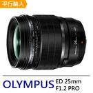 OLYMPUS M.ZUIKO DIGITAL ED 25mm F1.2 PRO 標準至中距定焦鏡頭*(平輸)-送拭鏡筆