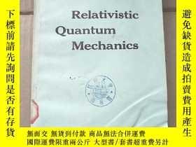 二手書博民逛書店relativistic罕見quantum mechanics(P926)Y173412