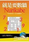 就是要數牆Nurikabe