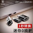 Baseus倍思 Micro-USB 轉...
