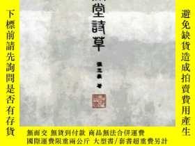 二手書博民逛書店罕見三癡堂詩草Y188953 張志豪 匯智出版有限公司 ISBN
