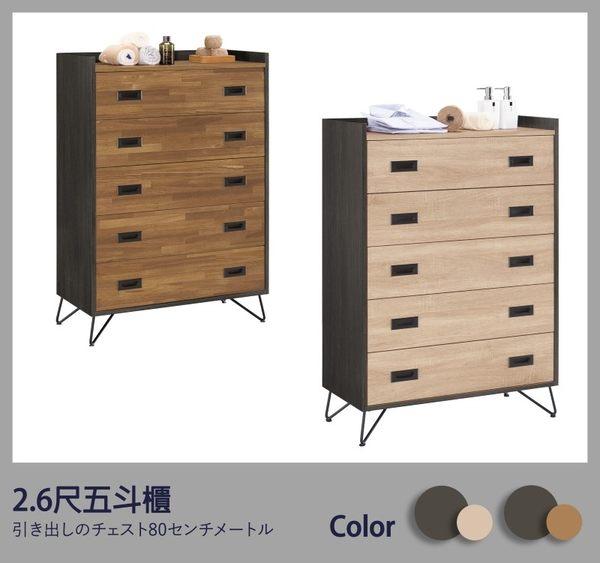 【德泰傢俱工廠】柏德/艾爾莎2.6尺五斗櫃 B002-513-5