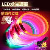 夜間遛狗神器 LED電子寵物項圈 可充電夜光狗狗項圈 USB發光項圈『艾莎嚴選』