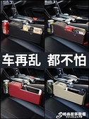 汽車用品創意多功能創意置物盒車內座椅夾縫收納盒車載縫隙儲物箱 時尚芭莎