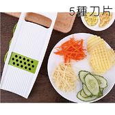 廚房用品 多功能切刨5件套組 菜刀水果刀切片器 刨刀刨絲 【KFS224】123ok
