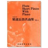 小叮噹的店- F17 長笛譜.精選長笛名曲集(一) 附鋼琴伴奏譜