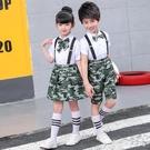 六一兒童幼兒園迷彩套裝學生表演集體大合唱演出服裝男女童背帶褲套裝 LJ7135【極致男人】
