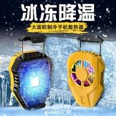 手機散熱器降溫神器水冷制冷器半導體小風扇便攜式液冷小米冰封背 現貨快出
