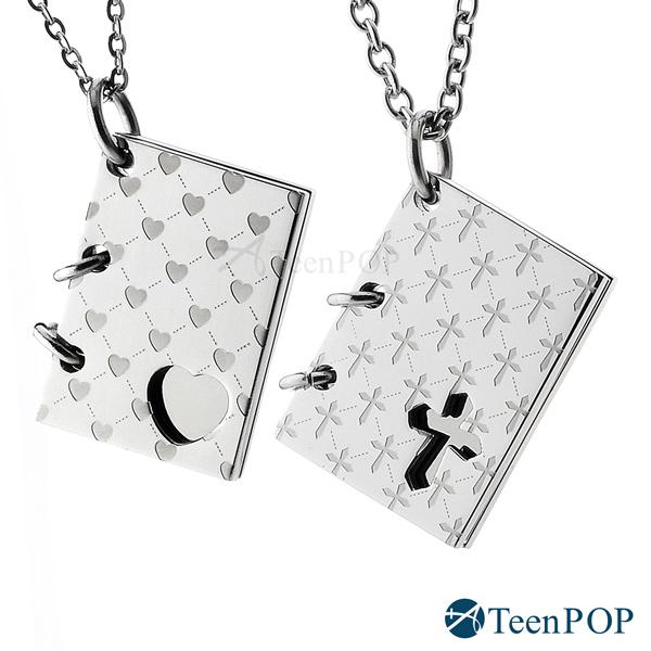 情侶項鍊 對鍊 ATeenPOP 珠寶白鋼項鍊 情書 愛的印記II 送刻字 *單個價格* 情人節禮物