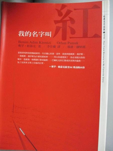 【書寶二手書T6/翻譯小說_COD】我的名字叫紅_奧罕.帕慕克