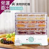 優柏EUPA 食物烘乾機/乾果機TSK-8985【免運直出】