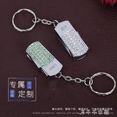 訂製免費刻字隨身碟128g可愛車載手機兩用隨身碟女生禮品訂製「千千女鞋」