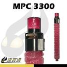 【速買通】RICOH MPC3300/MPC2800 紅 相容影印機碳粉匣